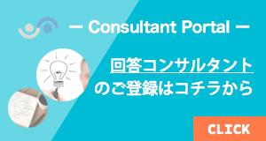 consulportal-link