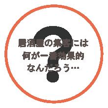 ?_コンサルまとめ-02